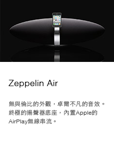 Zeppelin Air